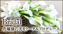 Bridal花嫁様の美をトータルプロデュース