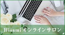Hisami オンラインサロン
